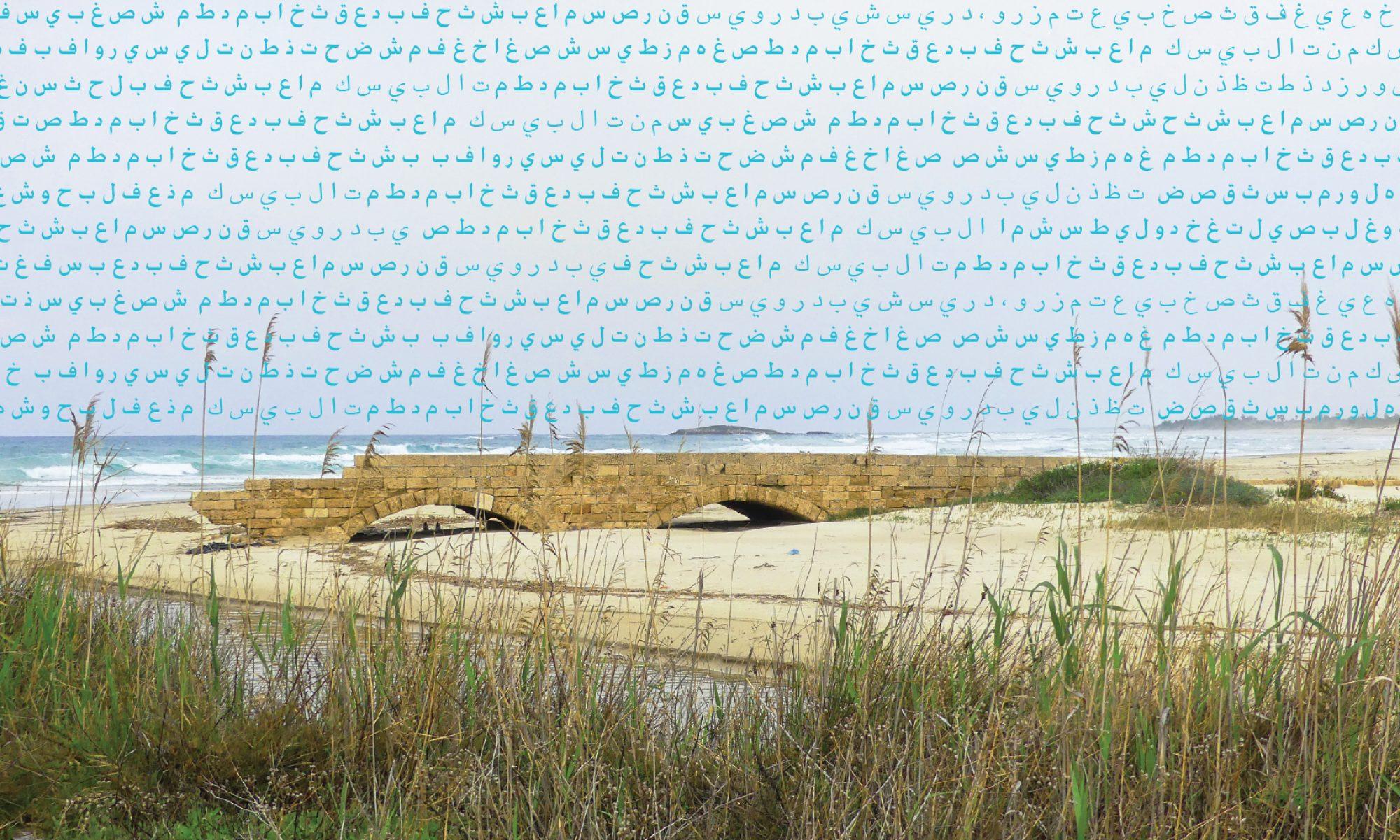 גשר לערבית